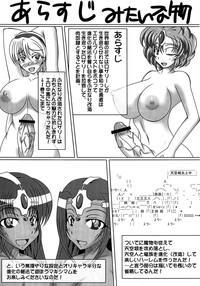Shinka no Hihou de Asobou! MAXIMUM 2