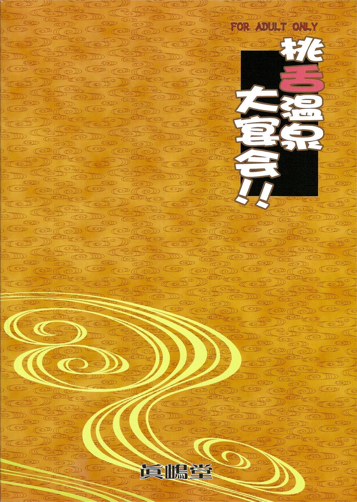 Momojita Onsen Daienkai !! 27