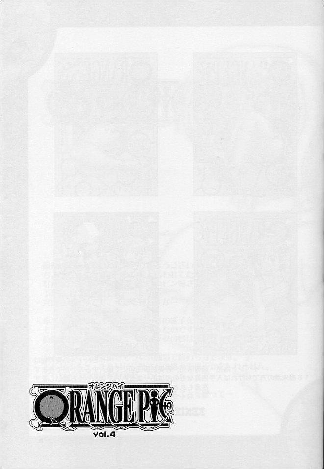 ORANGE PIE Vol.4 27