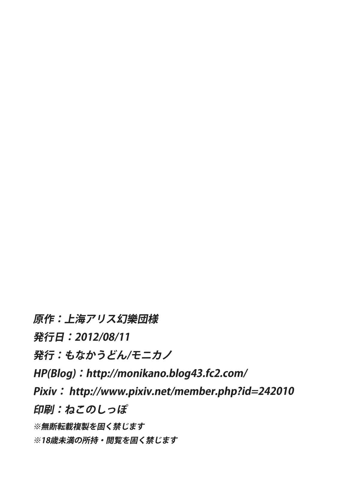 Kirisame Marisa Kyousei Zecchou Souchi | Kirisame Marisa Rape Machine 21
