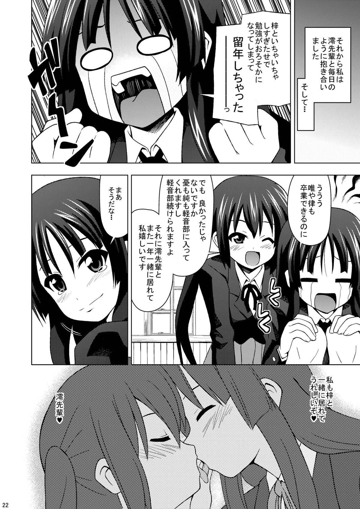 Mio Azu Yuri Yuri 23