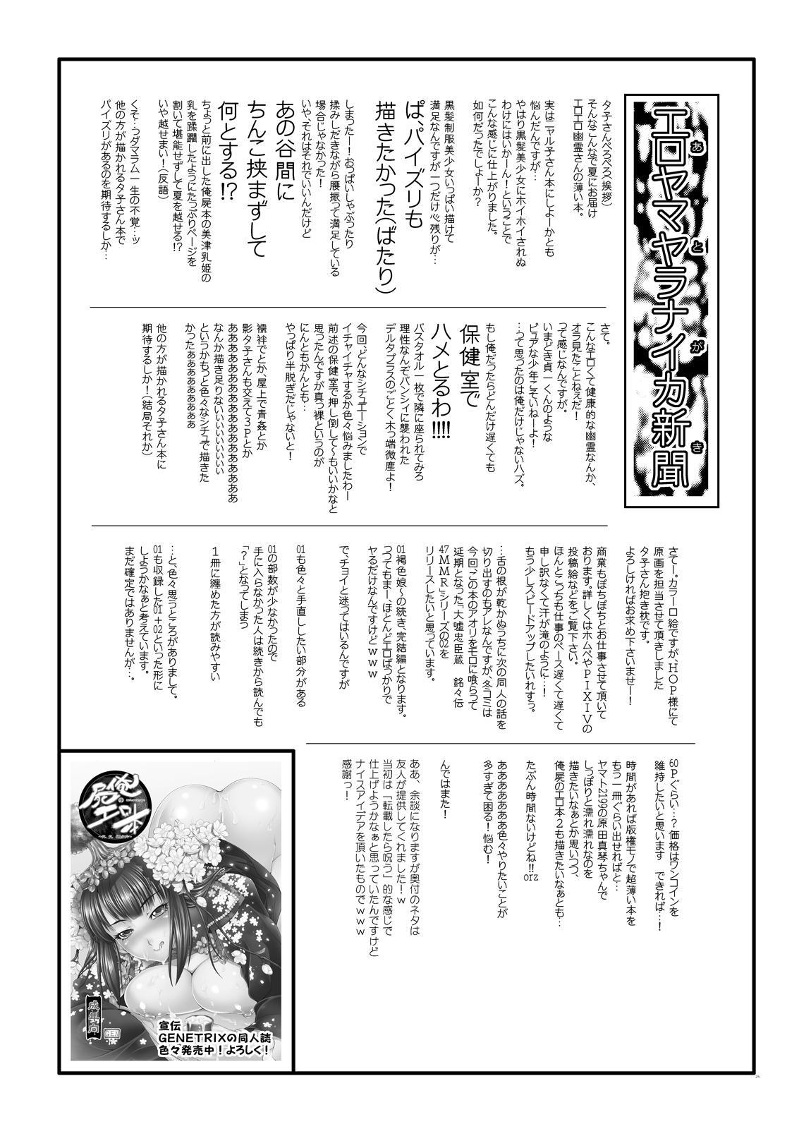 Omae no Youna Kenkou-tekide × ero i Yuurei ga iru ka 25