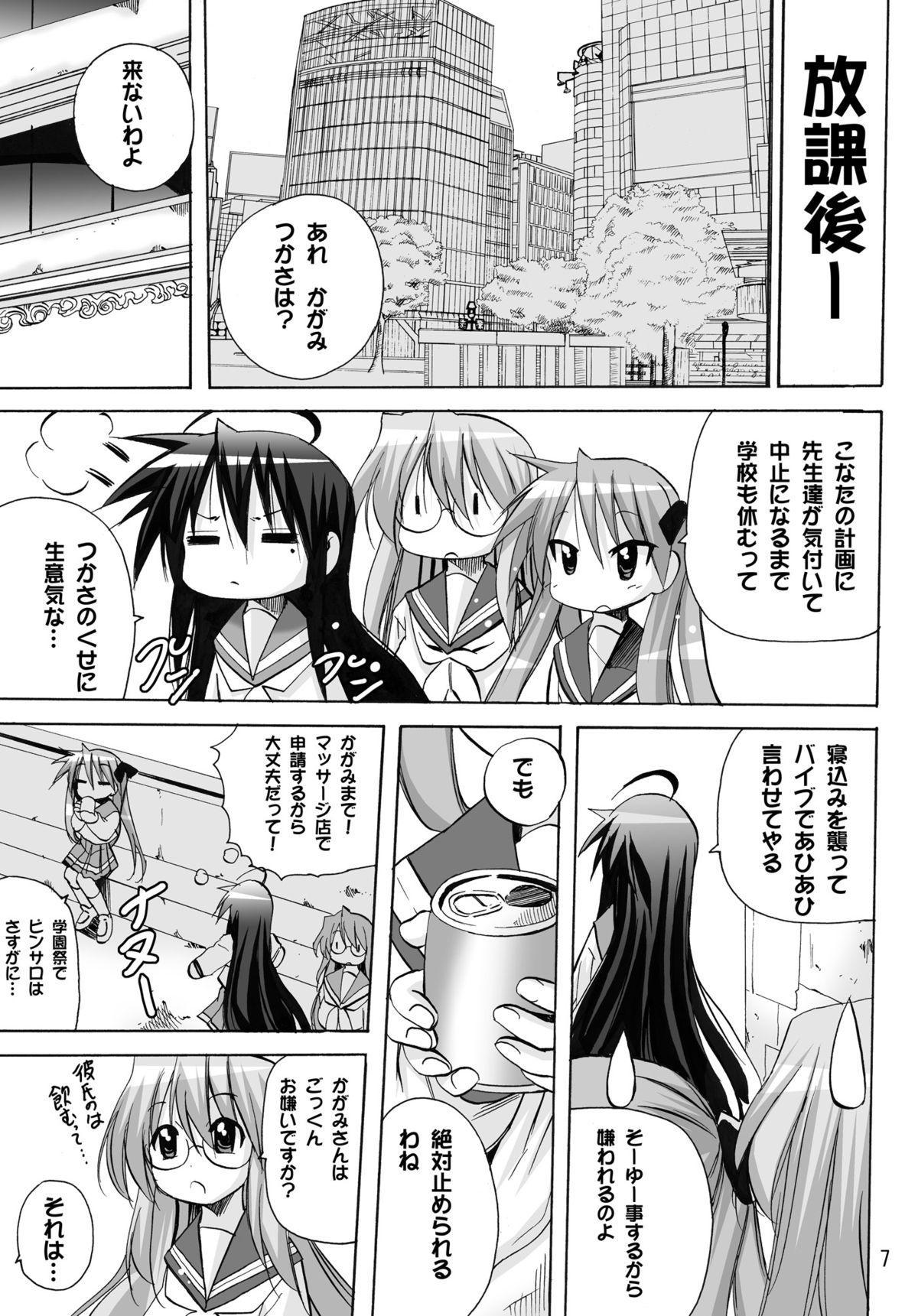 Kagamin no Cheer-cos de Gokkun no Susume 6