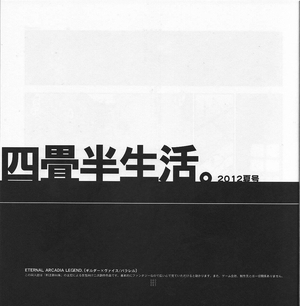 Yojouhan Seikatsu. 2012 Natsugou 2