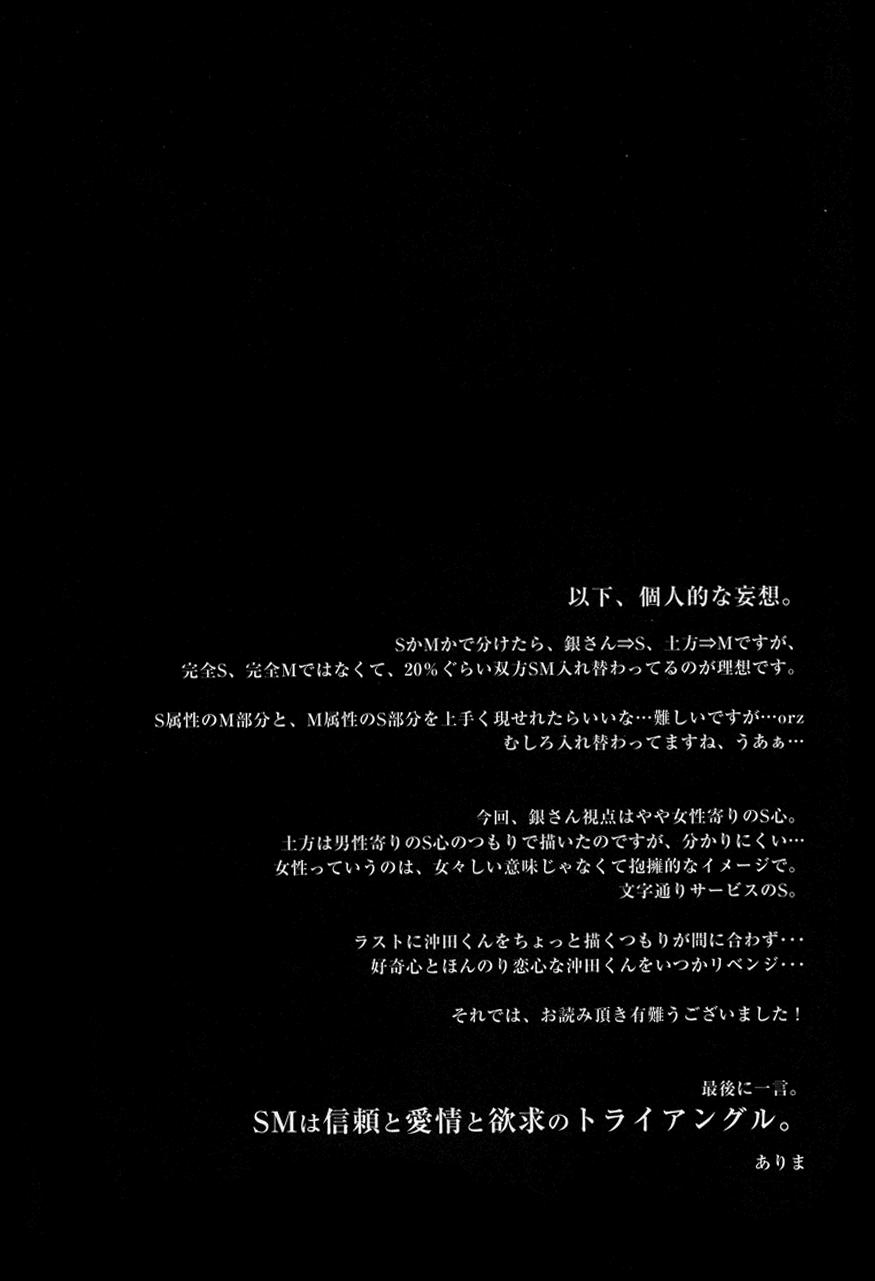 M no Ganbou S no Shinjou   The Desires of a Masochist, The Heart of a Sadist 24