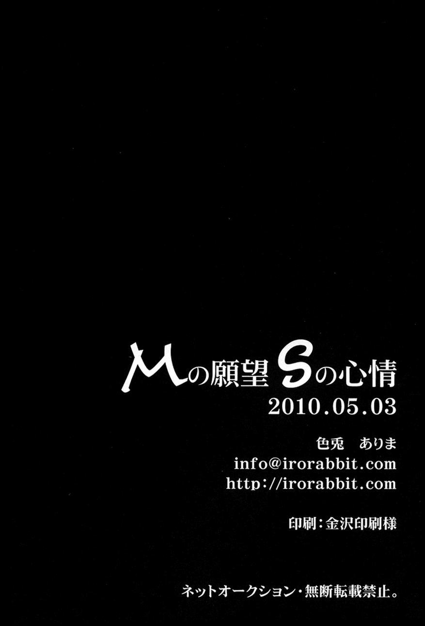 M no Ganbou S no Shinjou   The Desires of a Masochist, The Heart of a Sadist 25