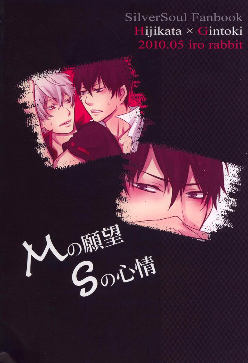 M no Ganbou S no Shinjou   The Desires of a Masochist, The Heart of a Sadist 26