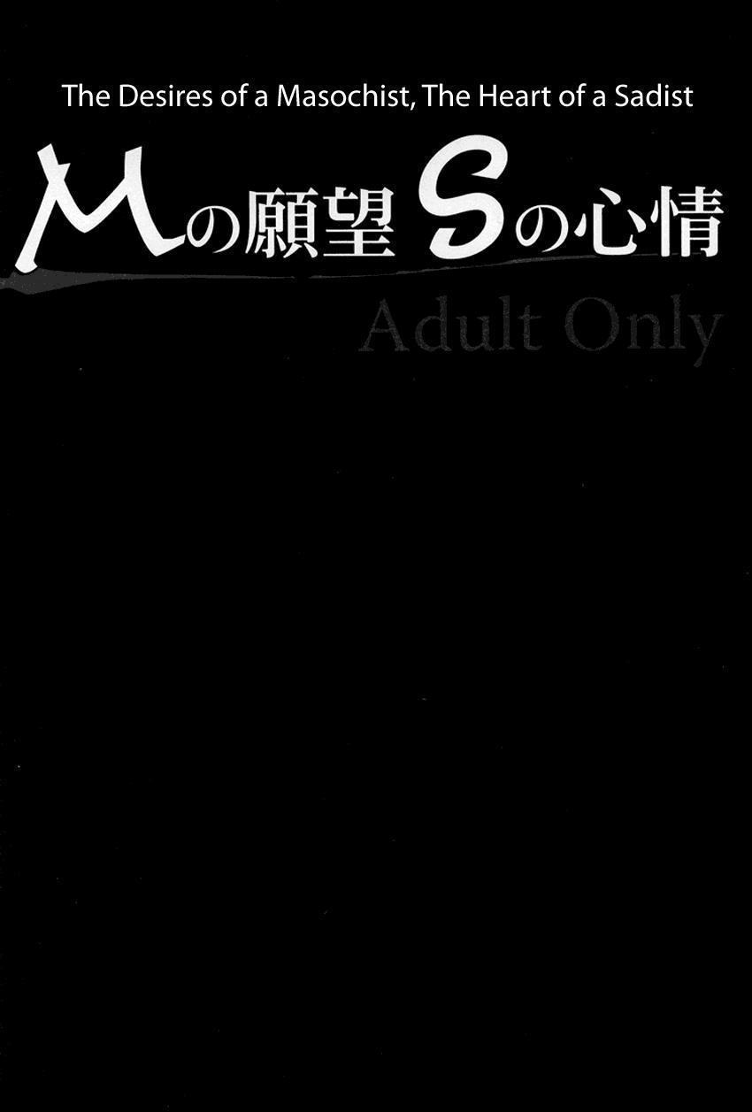 M no Ganbou S no Shinjou   The Desires of a Masochist, The Heart of a Sadist 5