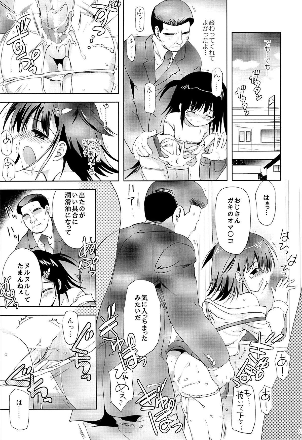 Atashi... Manin Densha no Naka de Shiranai Ojisan ni Shojo wo Ubawarechaimashita 19