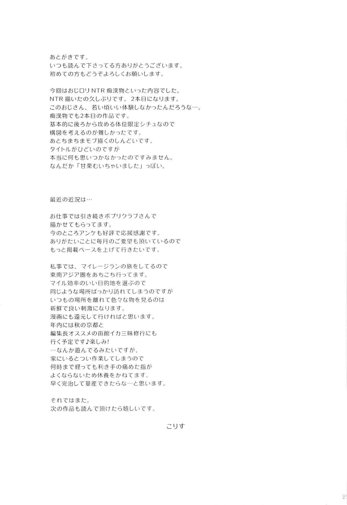 Atashi... Manin Densha no Naka de Shiranai Ojisan ni Shojo wo Ubawarechaimashita 23