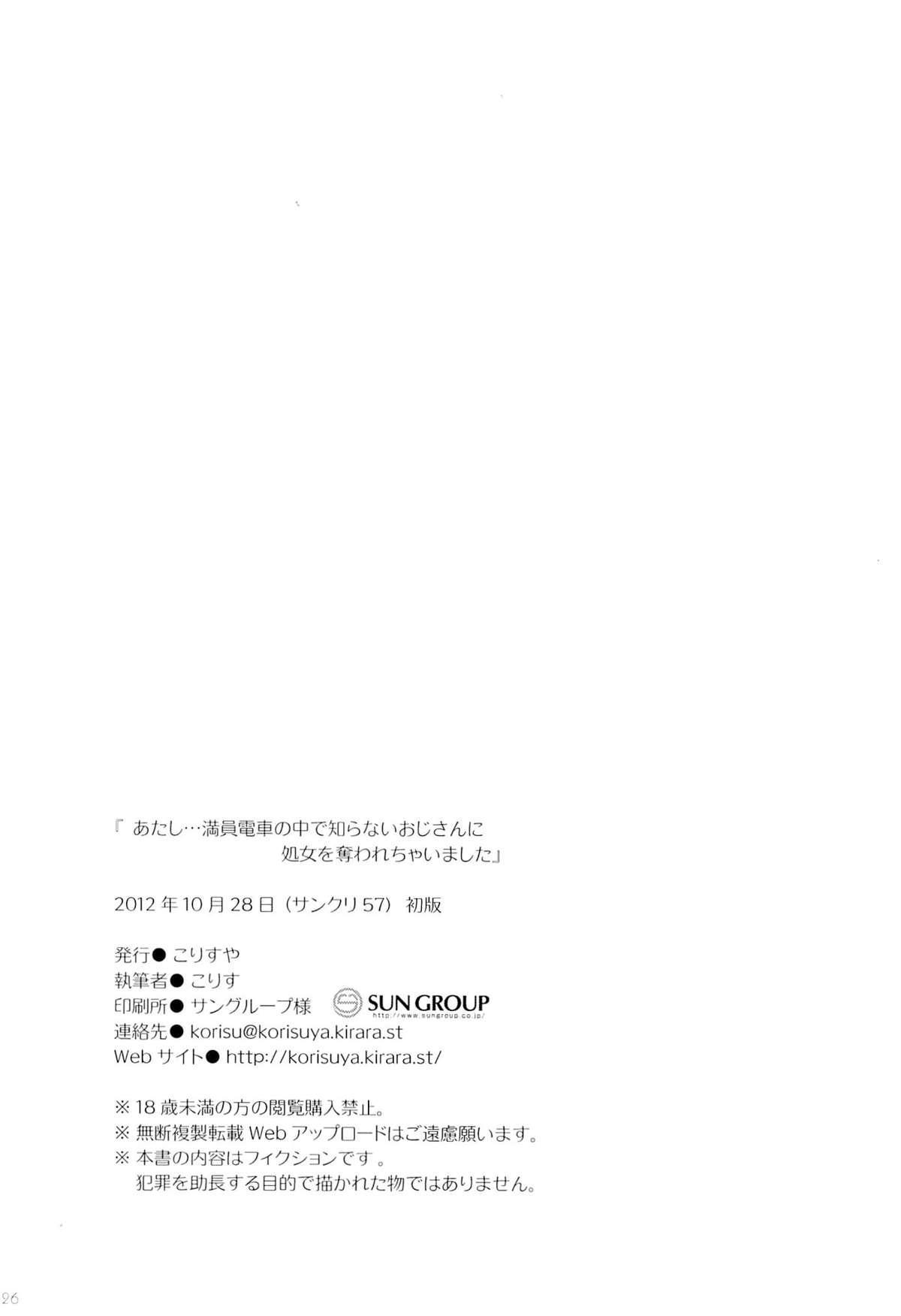 Atashi... Manin Densha no Naka de Shiranai Ojisan ni Shojo wo Ubawarechaimashita 24