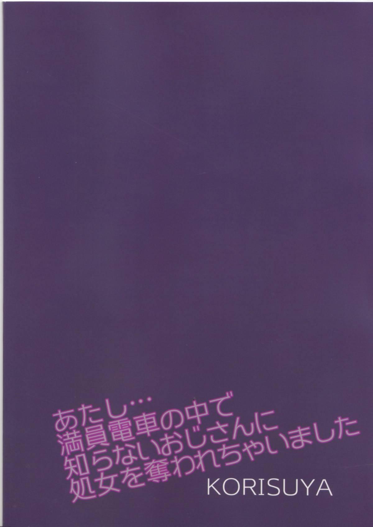Atashi... Manin Densha no Naka de Shiranai Ojisan ni Shojo wo Ubawarechaimashita 25