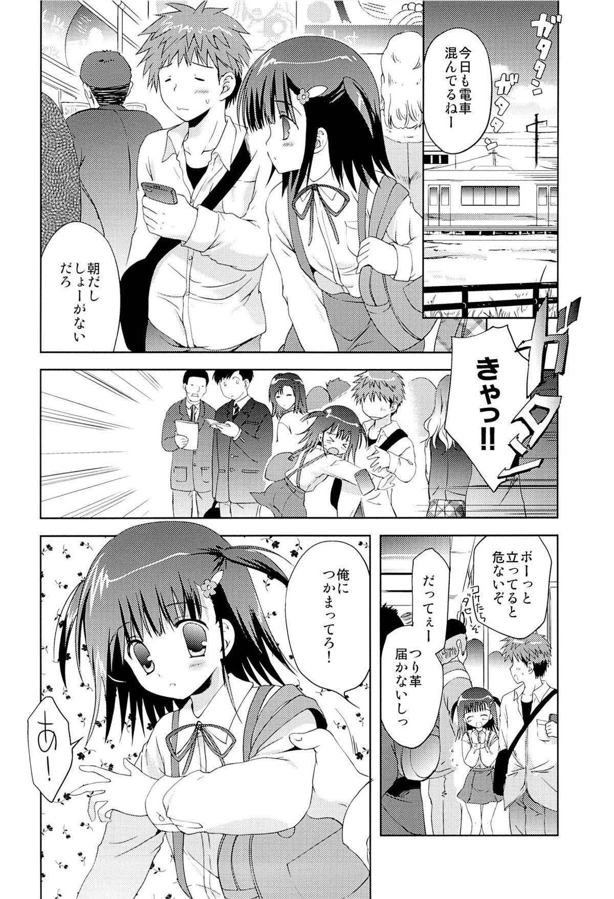 Atashi... Manin Densha no Naka de Shiranai Ojisan ni Shojo wo Ubawarechaimashita 4