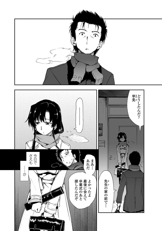COMIC Penguin Club Sanzokuban 2012-04 Vol.279 10