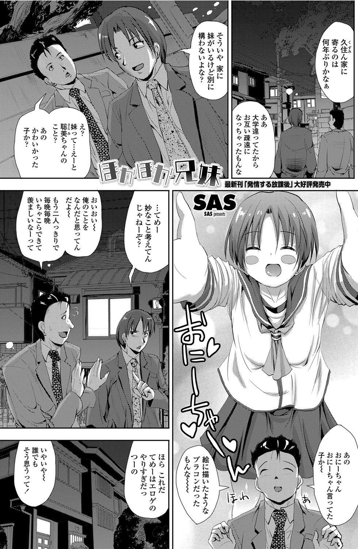 COMIC Penguin Club Sanzokuban 2012-04 Vol.279 110