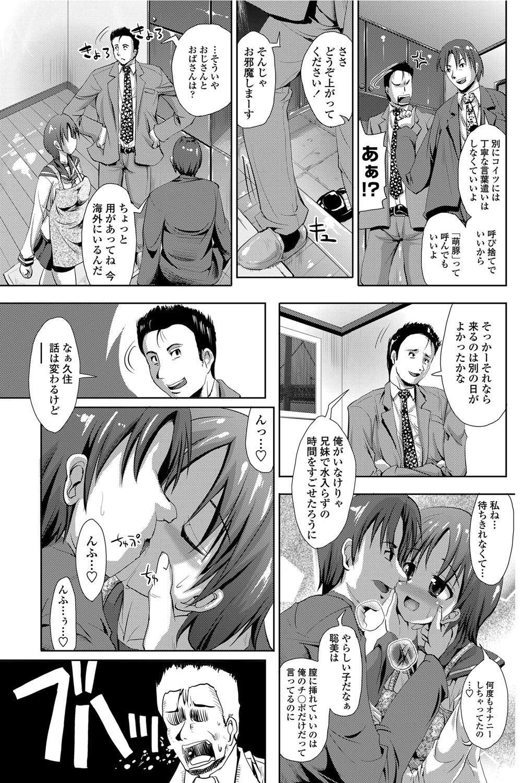 COMIC Penguin Club Sanzokuban 2012-04 Vol.279 112