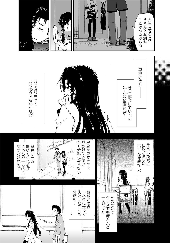COMIC Penguin Club Sanzokuban 2012-04 Vol.279 11