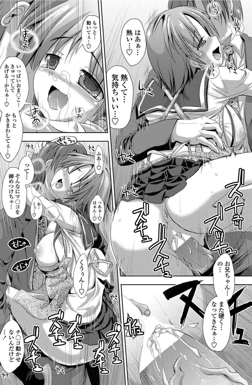 COMIC Penguin Club Sanzokuban 2012-04 Vol.279 121