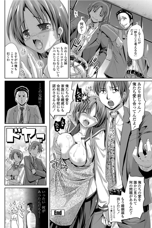 COMIC Penguin Club Sanzokuban 2012-04 Vol.279 125