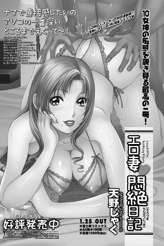 COMIC Penguin Club Sanzokuban 2012-04 Vol.279 127