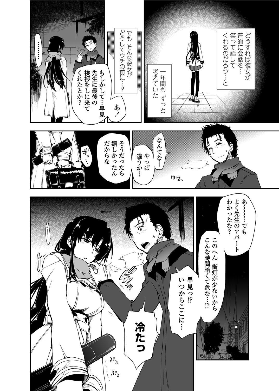 COMIC Penguin Club Sanzokuban 2012-04 Vol.279 12