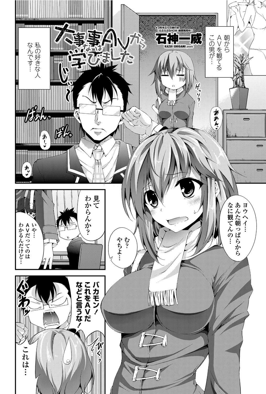 COMIC Penguin Club Sanzokuban 2012-04 Vol.279 147