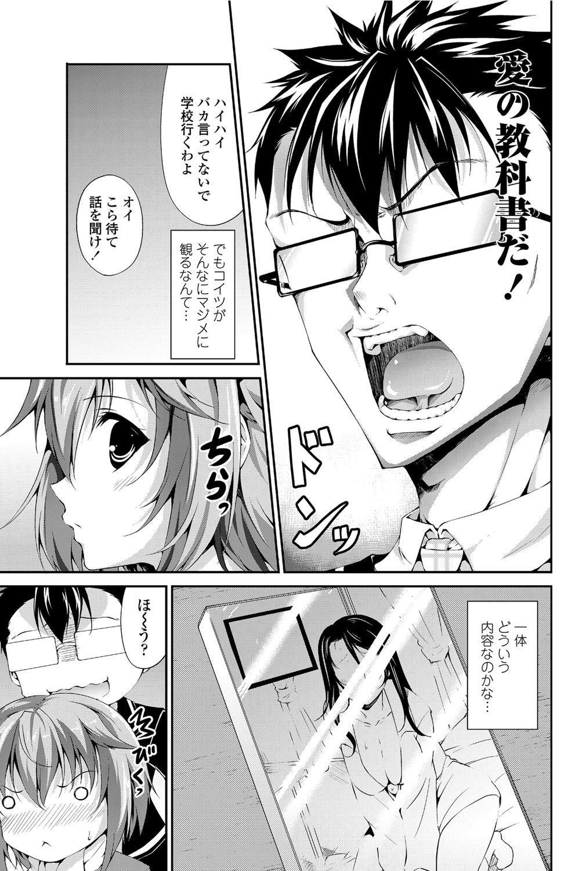 COMIC Penguin Club Sanzokuban 2012-04 Vol.279 148