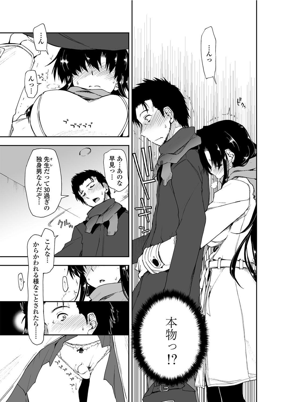 COMIC Penguin Club Sanzokuban 2012-04 Vol.279 15