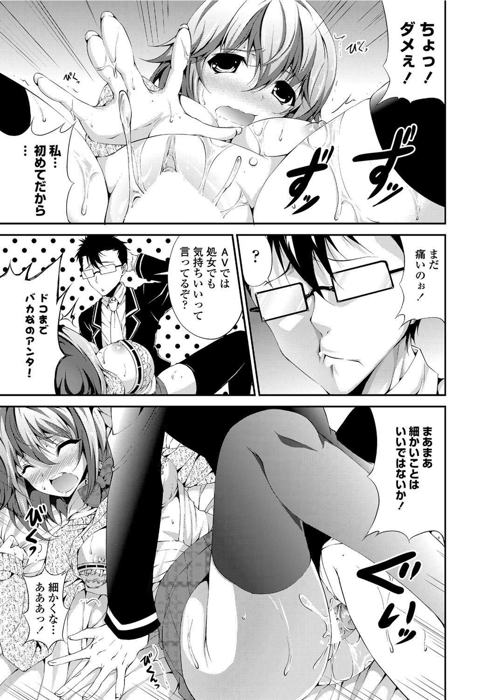 COMIC Penguin Club Sanzokuban 2012-04 Vol.279 160