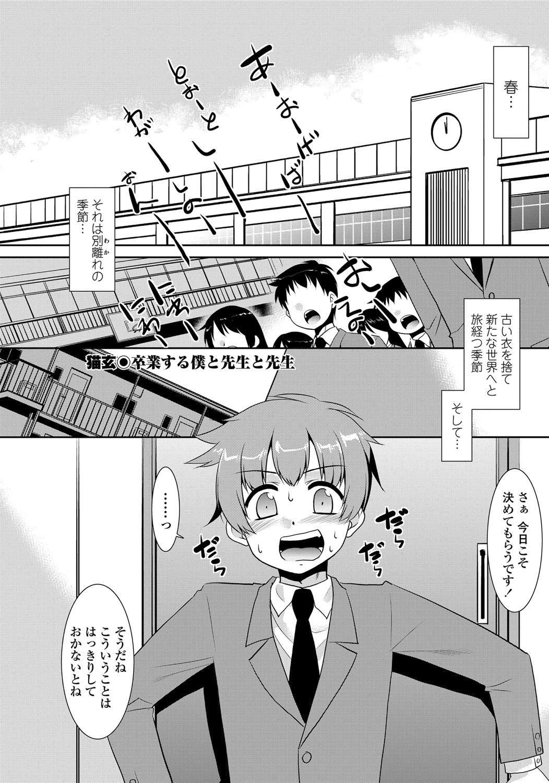 COMIC Penguin Club Sanzokuban 2012-04 Vol.279 170