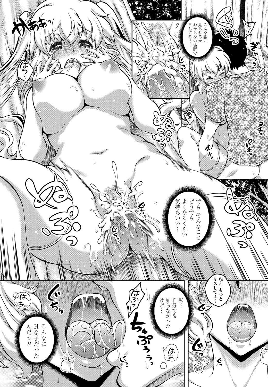 COMIC Penguin Club Sanzokuban 2012-04 Vol.279 204