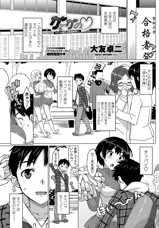 COMIC Penguin Club Sanzokuban 2012-04 Vol.279 29