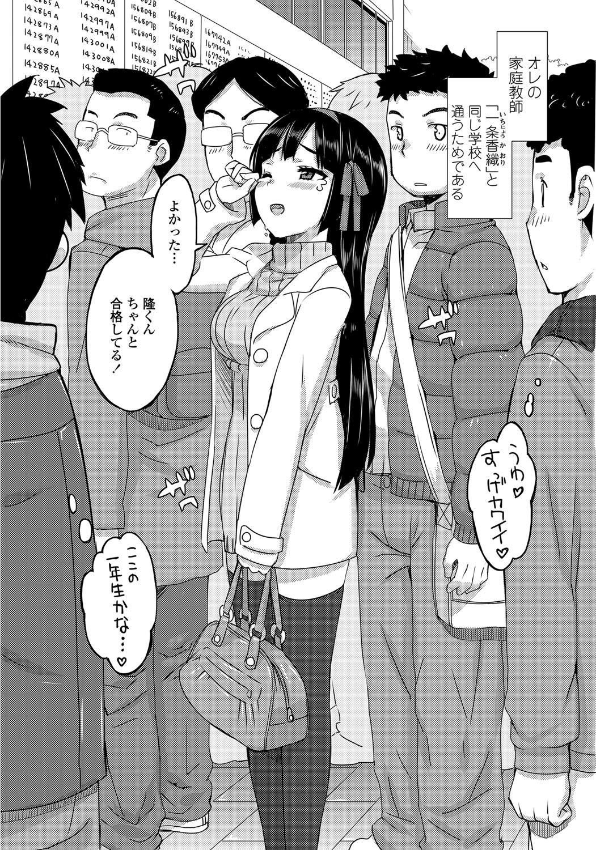 COMIC Penguin Club Sanzokuban 2012-04 Vol.279 30