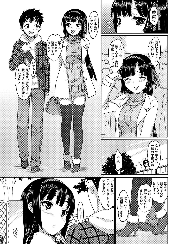 COMIC Penguin Club Sanzokuban 2012-04 Vol.279 31