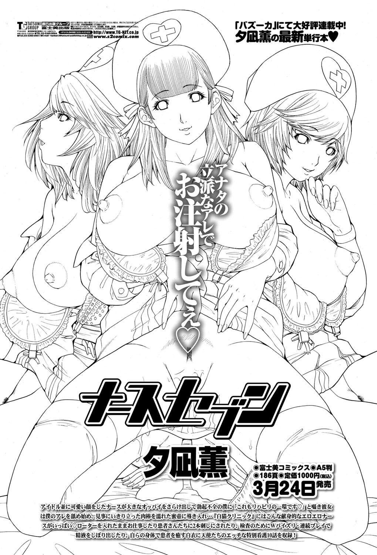 COMIC Penguin Club Sanzokuban 2012-04 Vol.279 47