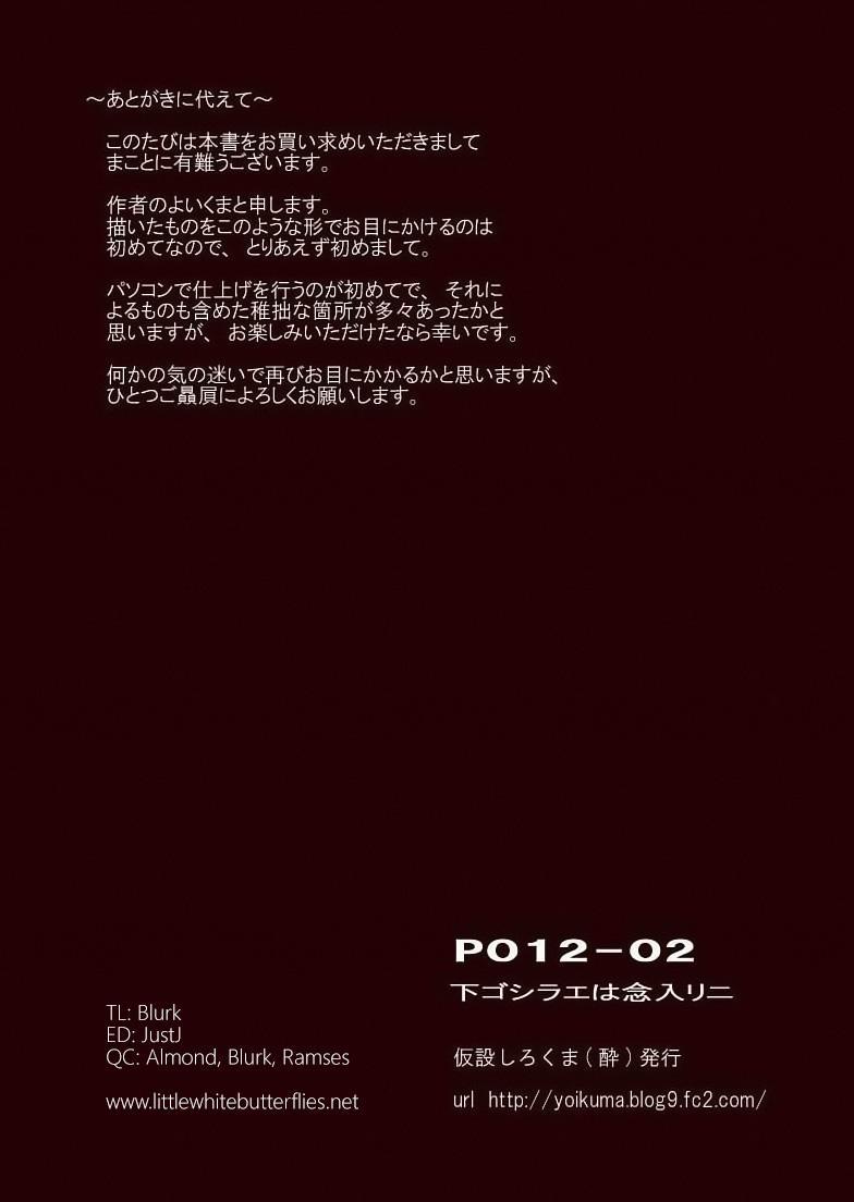 P012-02 Shitagoshirae wa Neniri ni   Careful Preparations 19