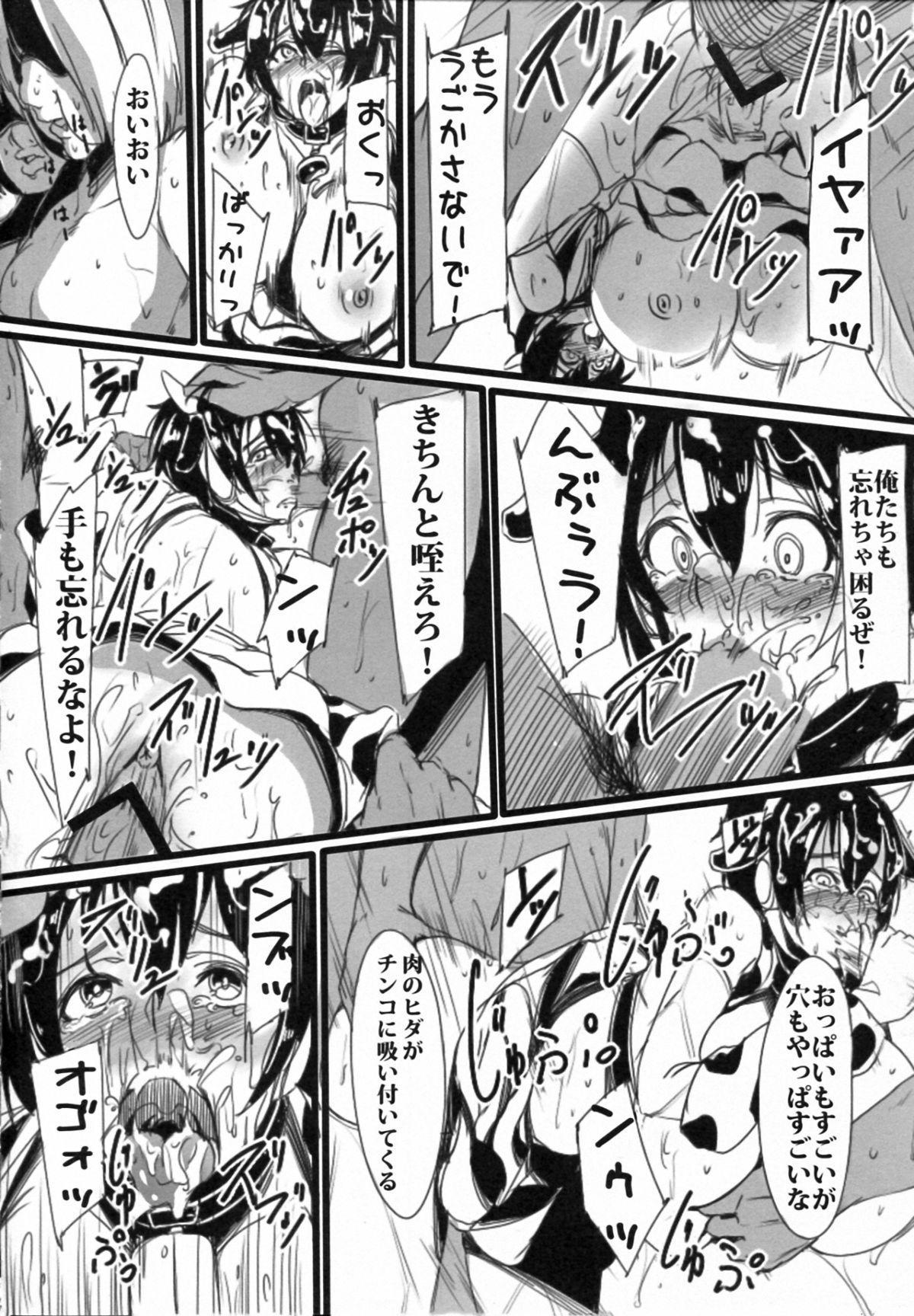 Oikawa Bokujyou Ichiban Shibori 9