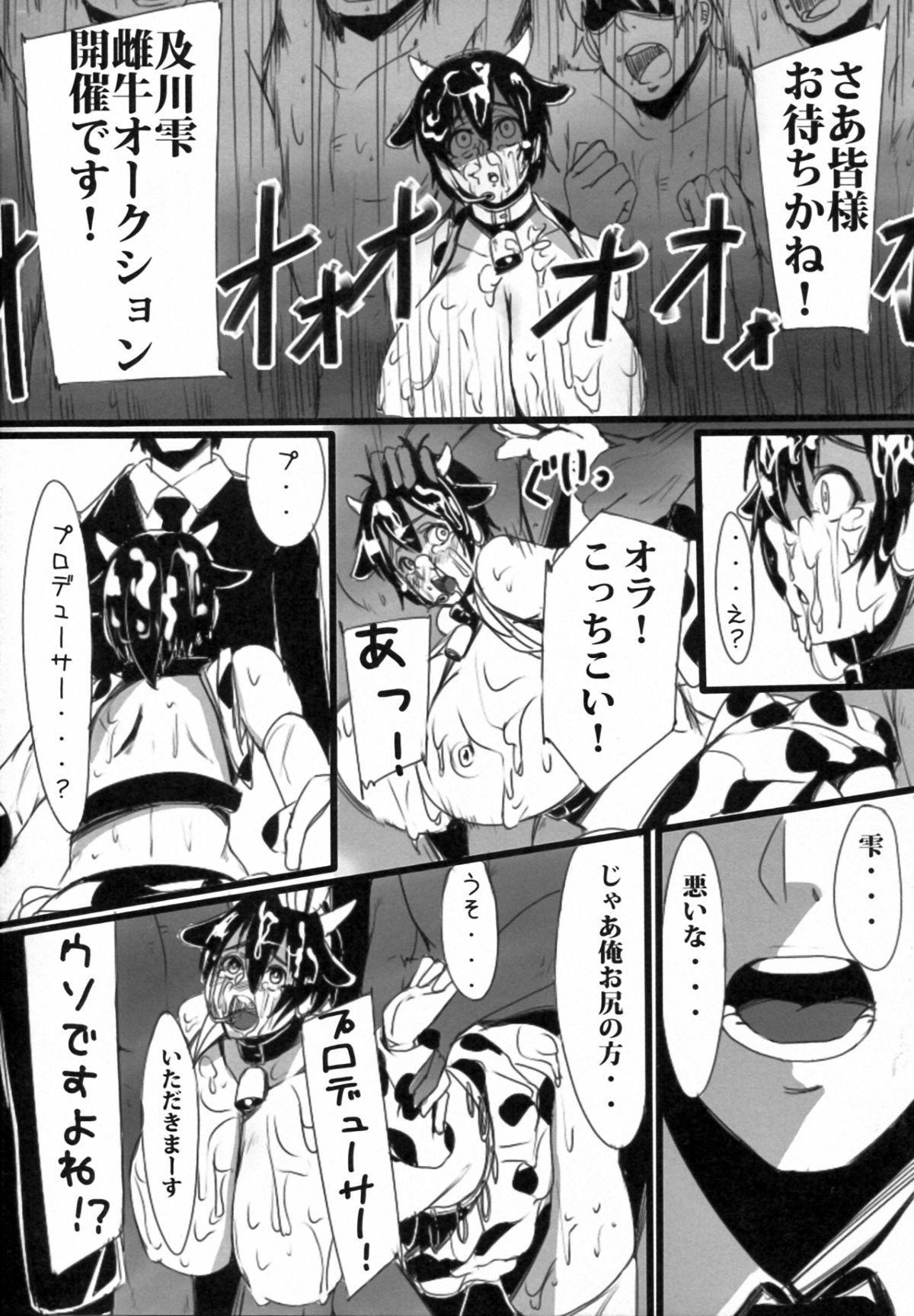 Oikawa Bokujyou Ichiban Shibori 12