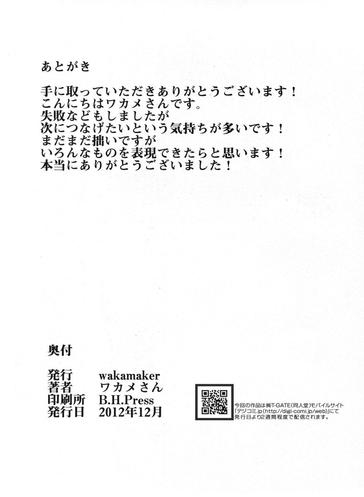 Oikawa Bokujyou Ichiban Shibori 25