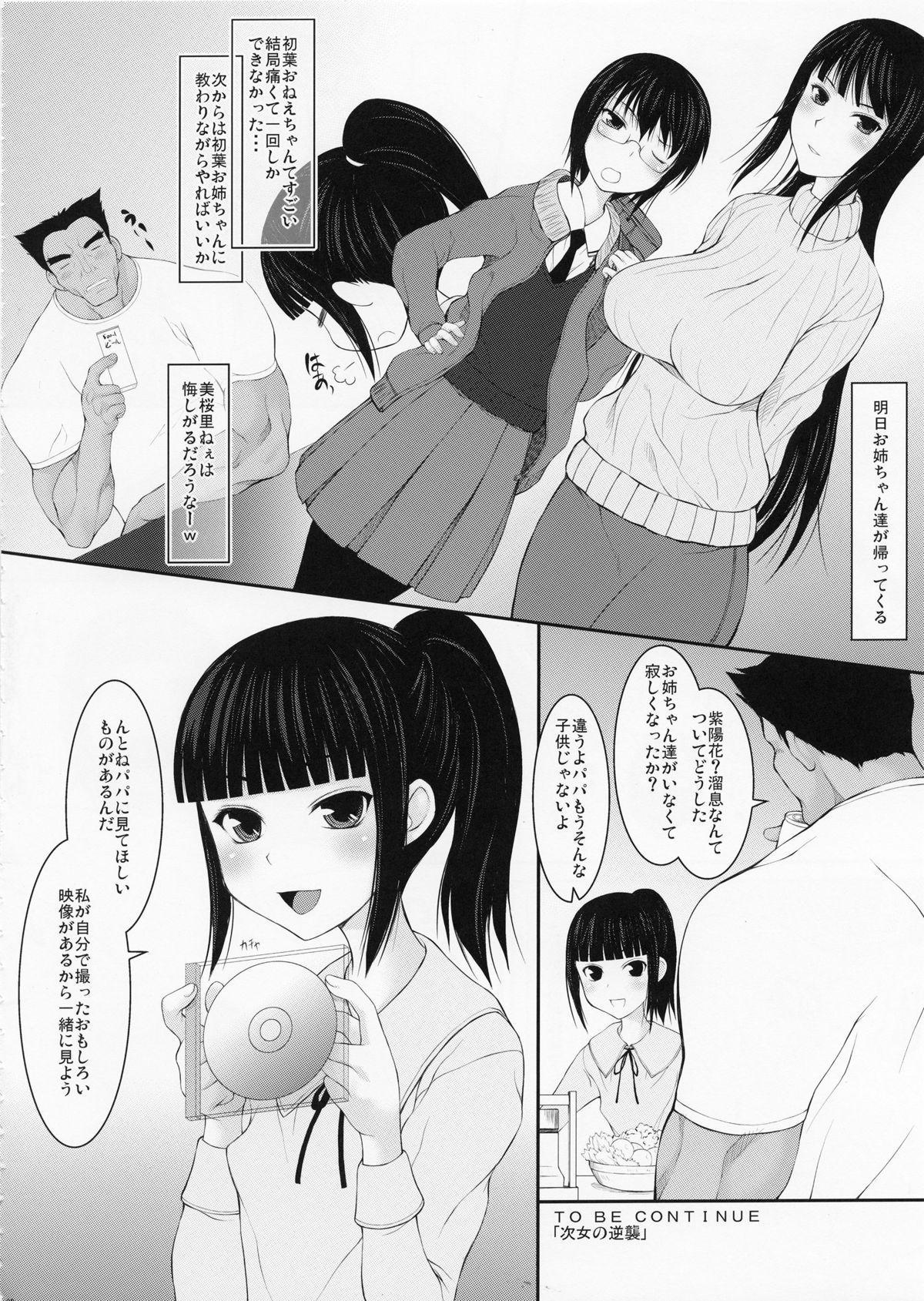 Oyako Suemusume Chichioya Kyoushuu Hen 18