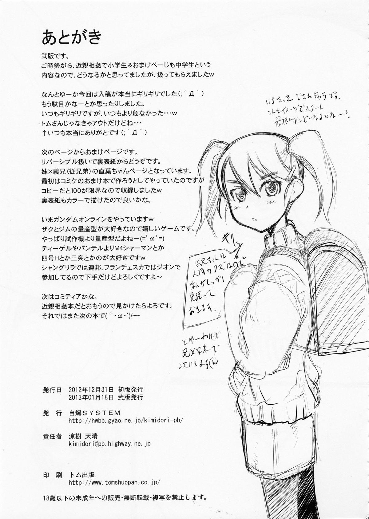 Oyako Suemusume Chichioya Kyoushuu Hen 19