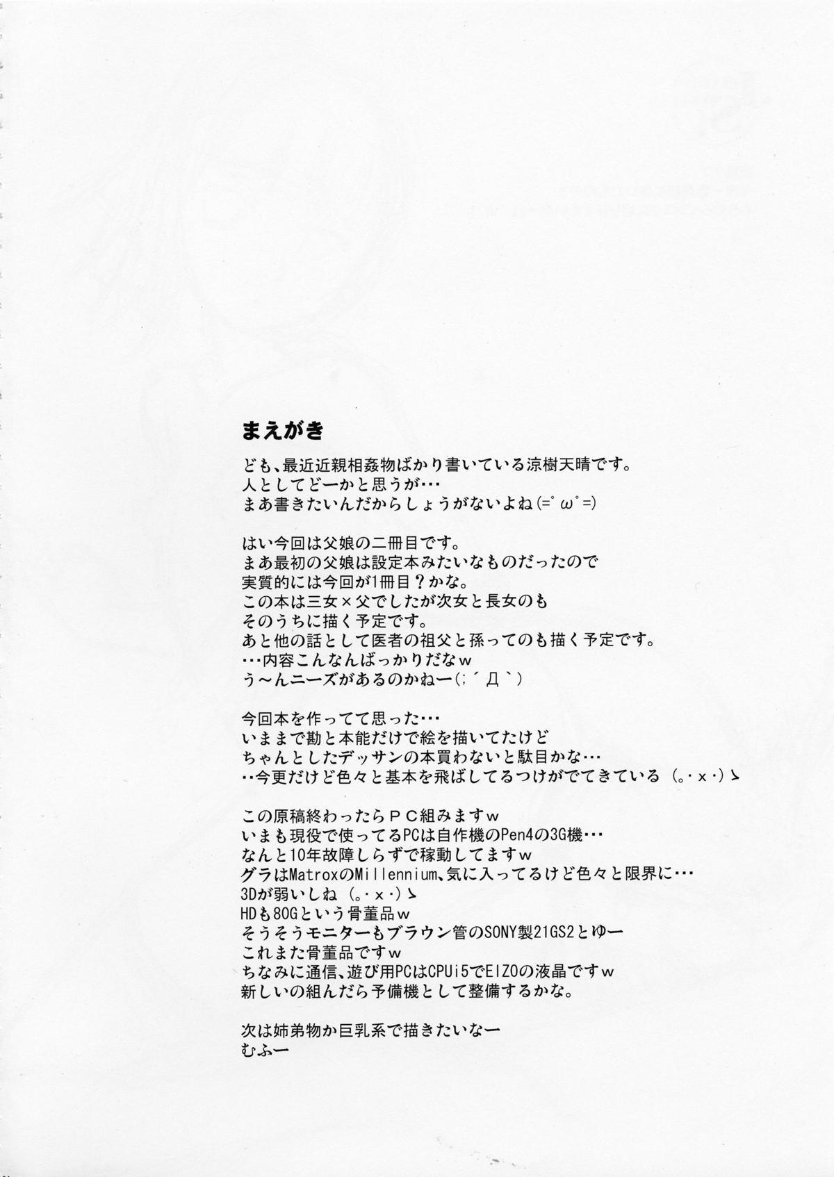 Oyako Suemusume Chichioya Kyoushuu Hen 2
