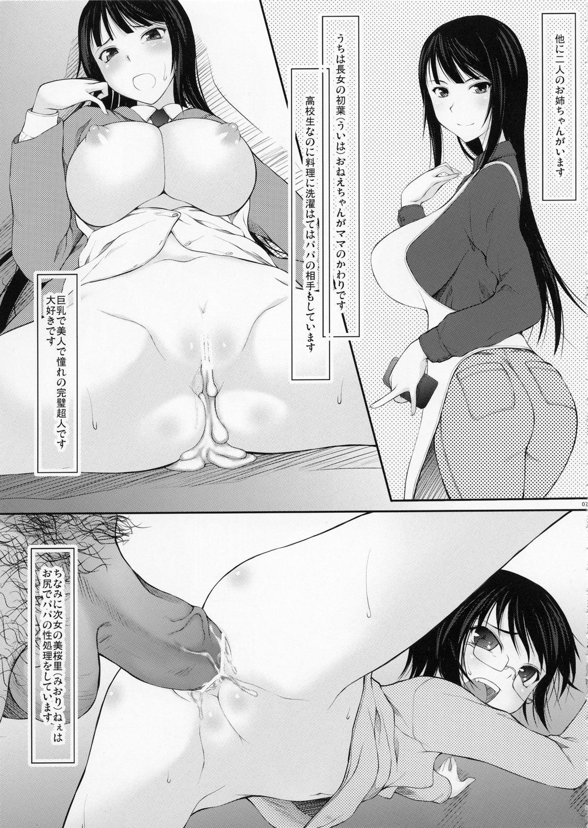 Oyako Suemusume Chichioya Kyoushuu Hen 5