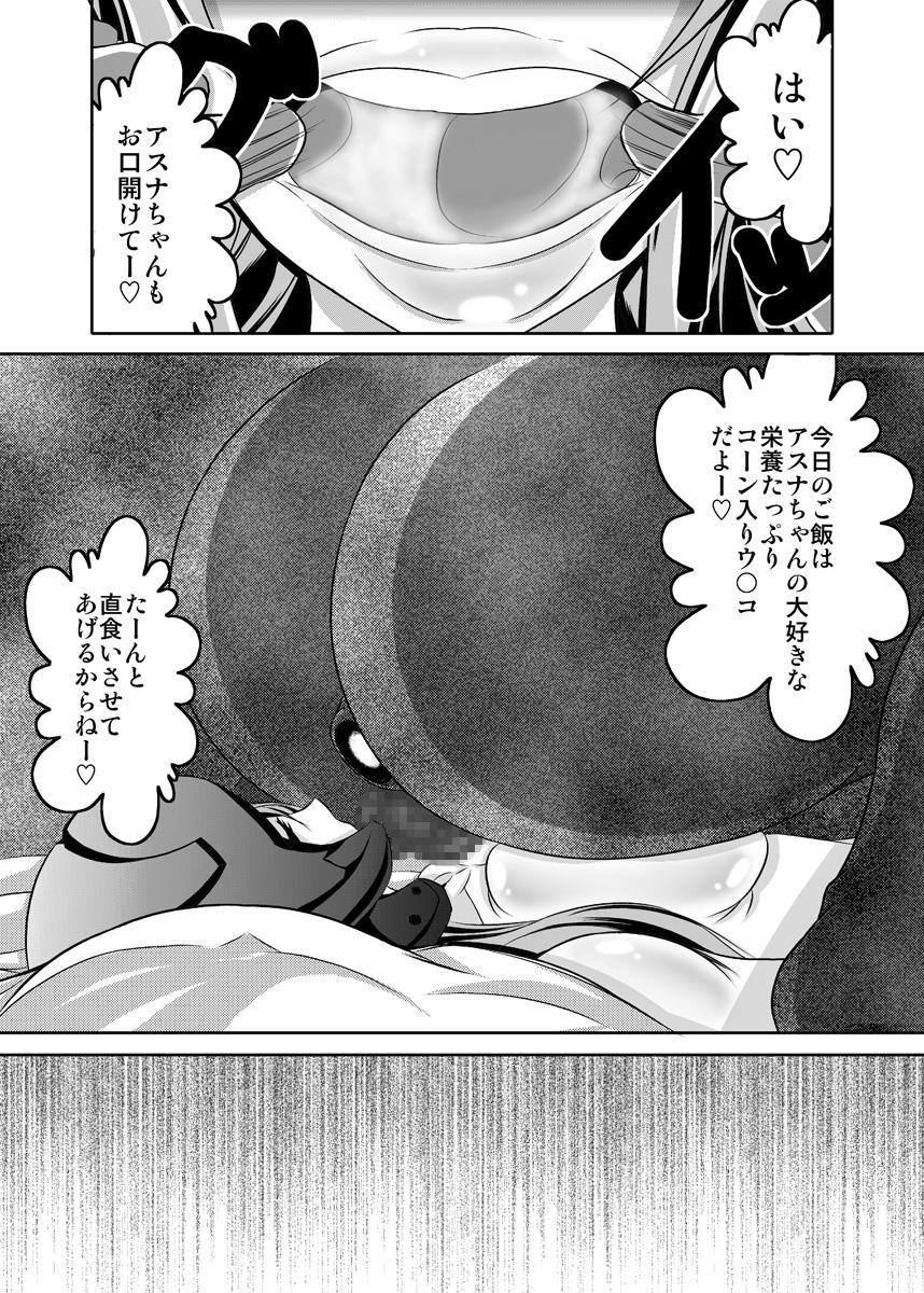 Irakabeshi Sugite Atama ga Okashiku Natta Hito ga Kangaeta SAO Hon 14