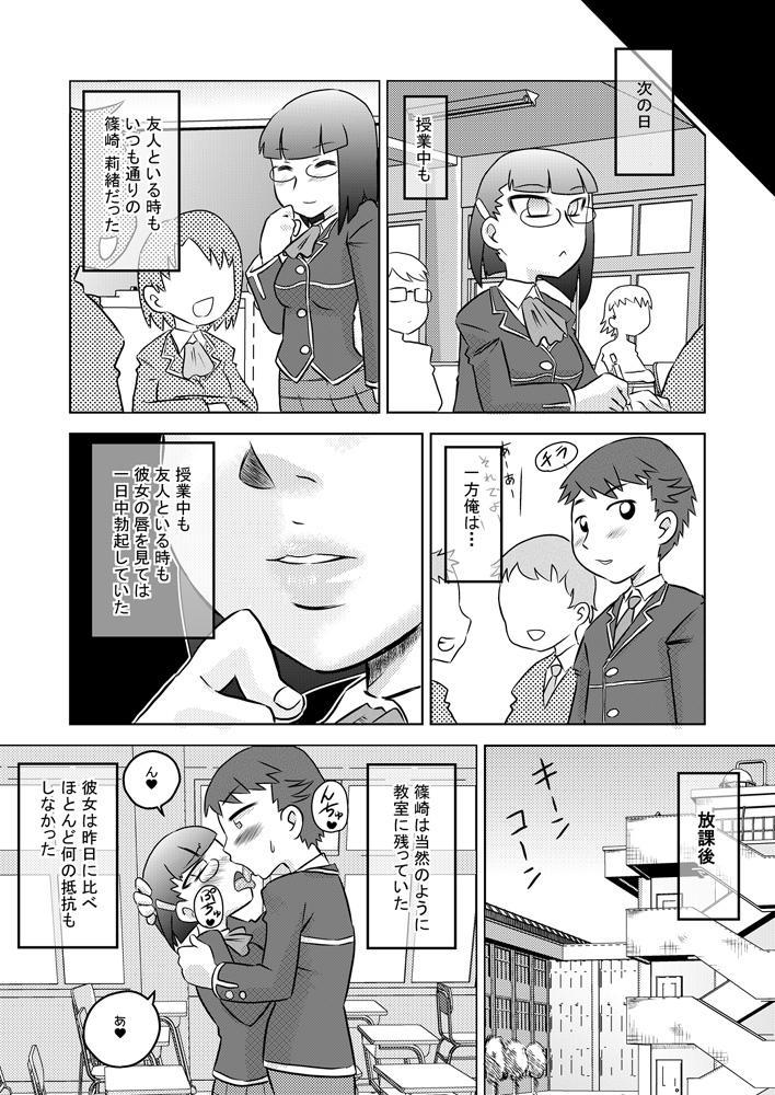 Okuchi Saimin Chipo de Seieki de Kanjiru Fellatio 14
