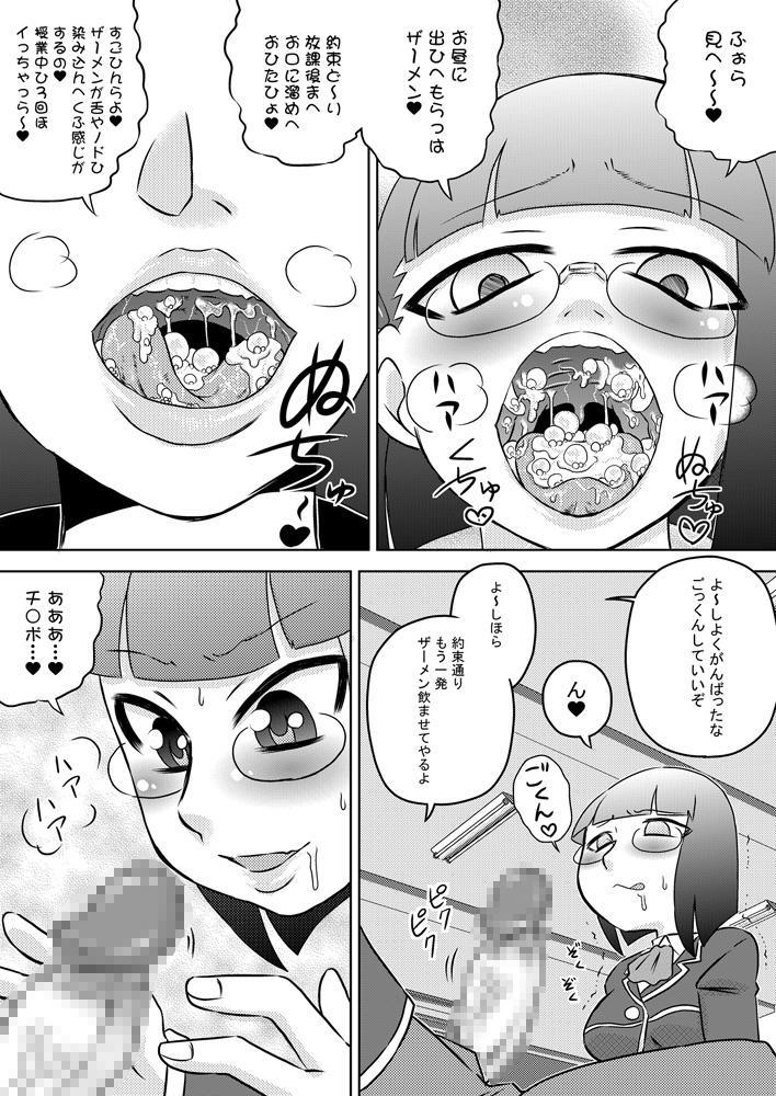 Okuchi Saimin Chipo de Seieki de Kanjiru Fellatio 17