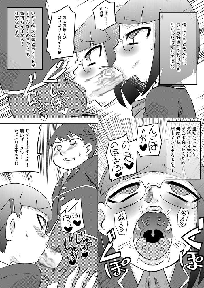 Okuchi Saimin Chipo de Seieki de Kanjiru Fellatio 20