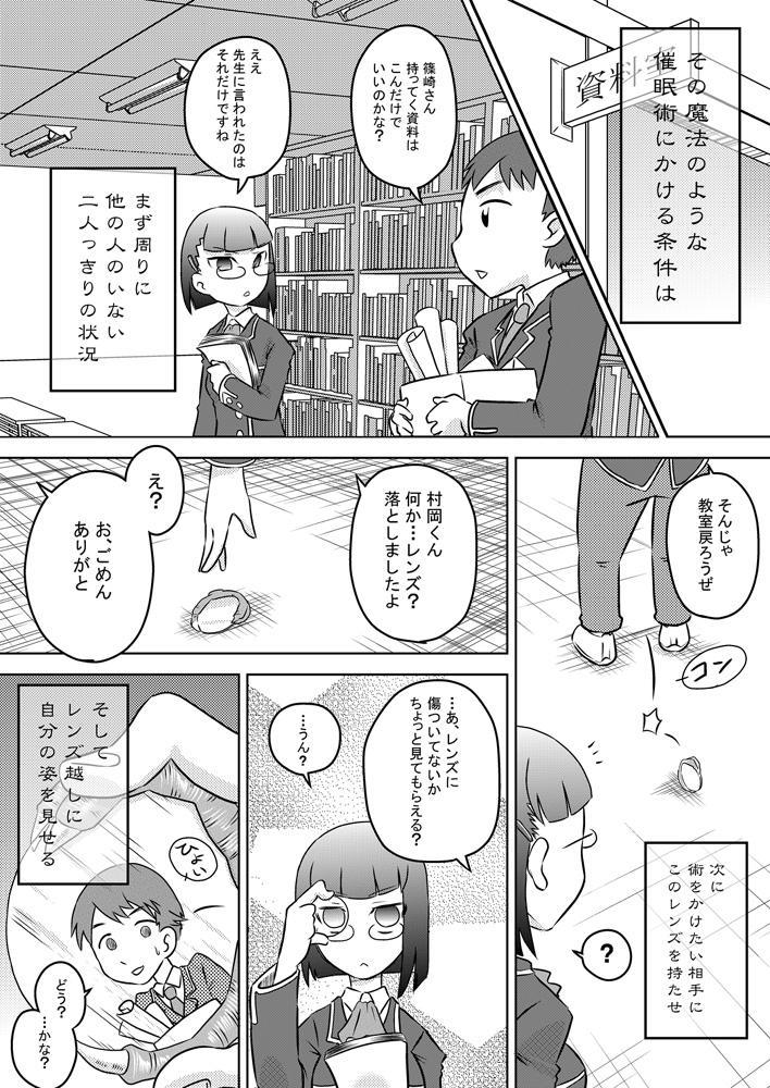 Okuchi Saimin Chipo de Seieki de Kanjiru Fellatio 2