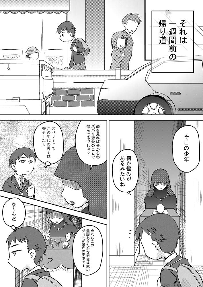 Okuchi Saimin Chipo de Seieki de Kanjiru Fellatio 4