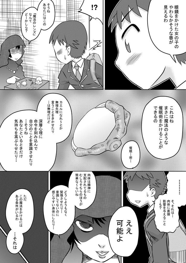 Okuchi Saimin Chipo de Seieki de Kanjiru Fellatio 5